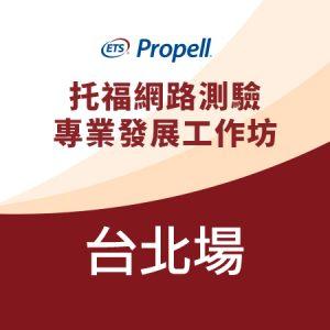 托福網路測驗專業發展工作坊【正式會員】