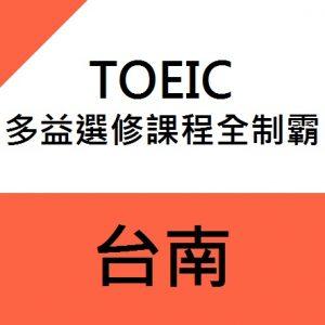 多益選修課程全制霸_台南