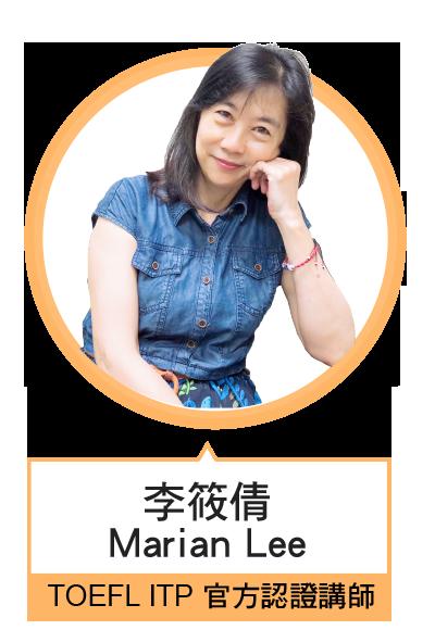 講師2-李筱倩